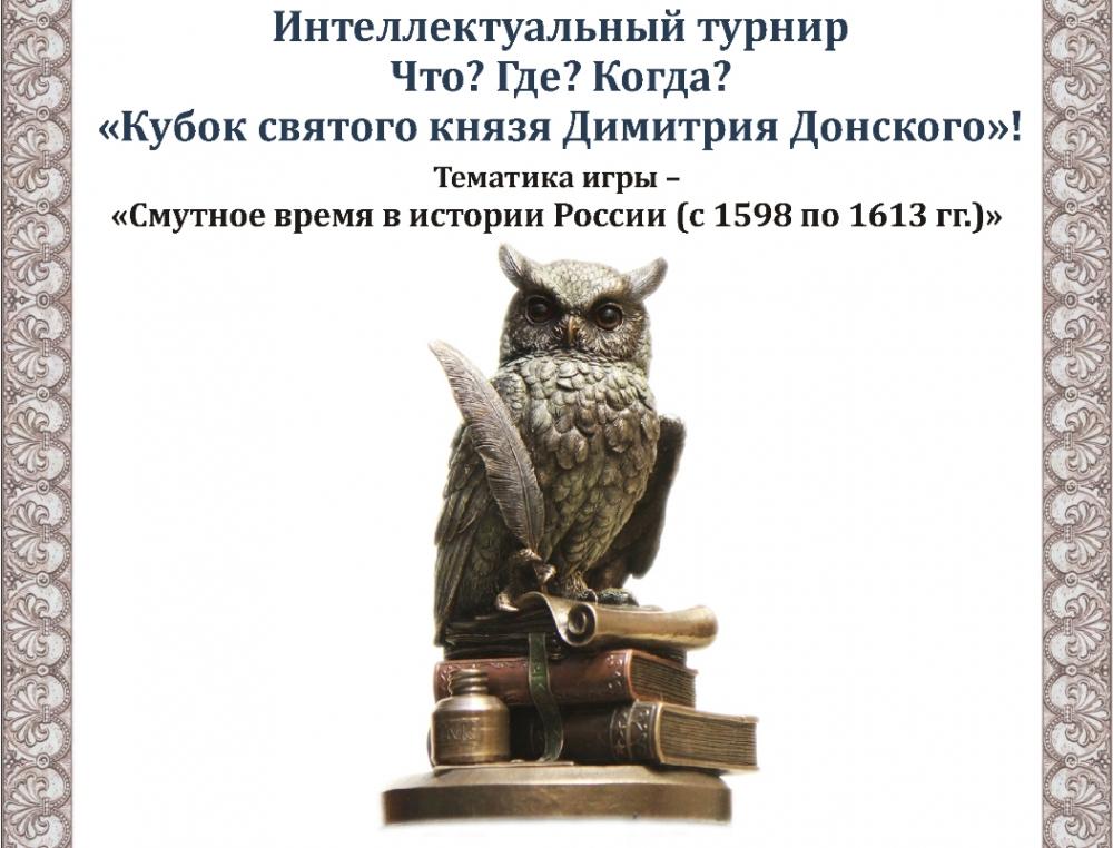 chto-gde-kogda_06.11.16_mal