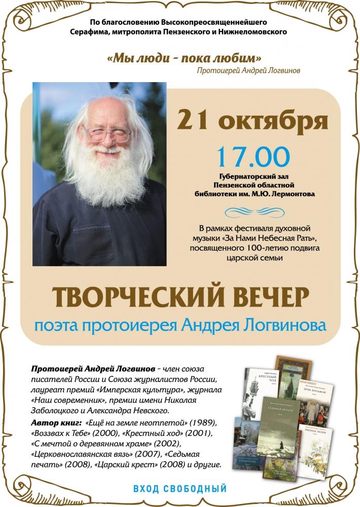 афиша о Андрей_для просмотра