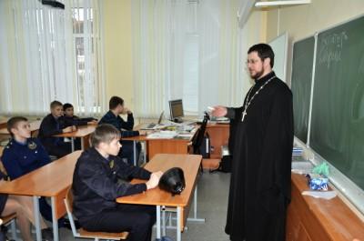 Священник Александр Овцынов встретился с учащимися кадетской школы № 226 г. Заречного