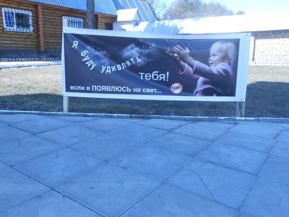 В поселке Победа прошла акция в память о детях, погубленных в результате аборта