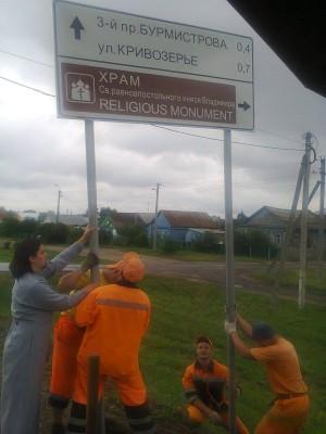 В Пензе на улице 40 лет Октября установили указатель к храму святого равноапостольного князя Владимира
