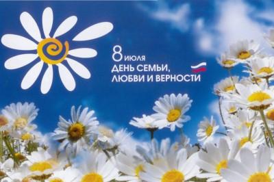 День семьи, любви и верности отпраздновали в Городище