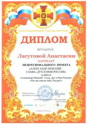 Представительница Каменского благочиния приняла участие в проекте «Александр Невский – слава, дух и сила России»