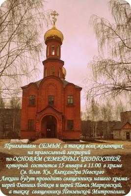В Каменке состоится православный лекторий в защиту семейных ценностей