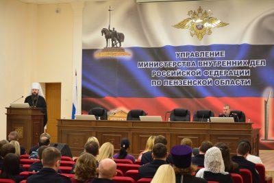 Митрополит Серафим встретился с сотрудниками аппарата МВД Пензенской области
