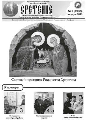 Вышел в свет январский номер газеты о жизни пензенской православной молодежи «Сретение»