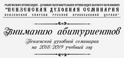 Вниманию абитуриентов Пензенской духовной семинарии на 2018/2019 учебный год