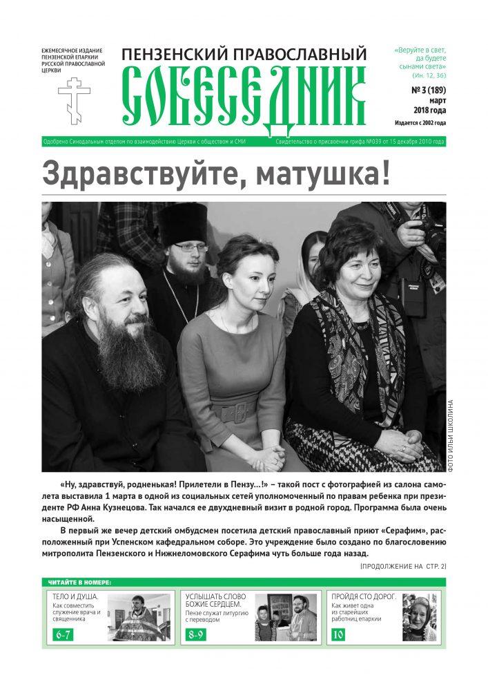 Вышел в свет мартовский номер газеты «Пензенский православный собеседник»