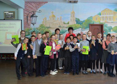 День православной книги прошёл в городской библиотеке № 2