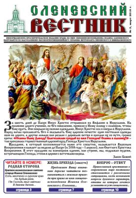 Вышел мартовский номер информационно-просветительского издания «Оленевский вестник»
