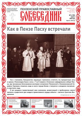 Вышел в свет новый номер газеты «Пензенский православный собеседник»