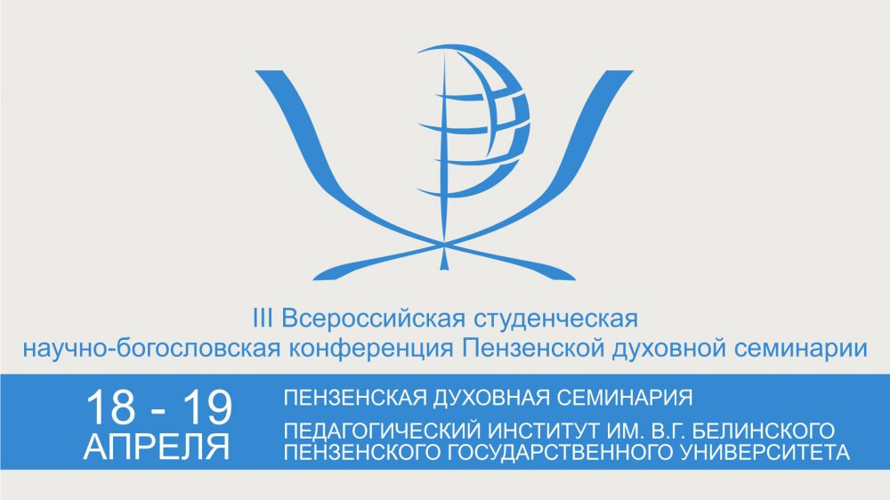 В Пензенской духовной семинарии завершила работу III Всероссийская студенческая научно-богословская конференция «Христианство и мир»