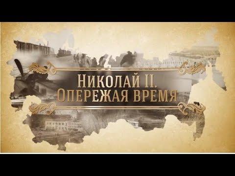 К 100-летию мученической кончины Царской семьи Пензенская епархия предлагает к просмотру документальный фильм «Николай Второй. Опережая время»