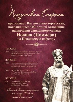 Пензенская епархия приглашает принять участие в торжествах, посвященных 100-летней годовщине приезда священномученика Иоанна (Поммера) на Пензенскую землю