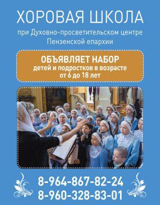 Хоровая школа при Духовно-просветительском центре Пензенской епархии объявляет набор детей и подростков в возрасте от 6 до 18 лет