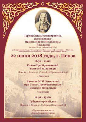 Пензенская епархия приглашает принять участие в торжествах, посвященных памяти известной пензенской благотворительницы Марии Михайловны Киселевой