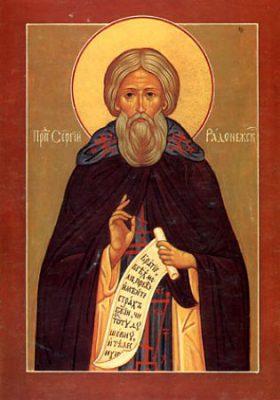 18 июля Православная Церковь празднует обретение честных мощей преподобного Сергия Радонежского