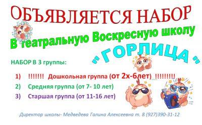 """Театральная воскресная школа """"Горлица"""" объявляет набор детей в возрасте от 2-х до 16-ти лет"""