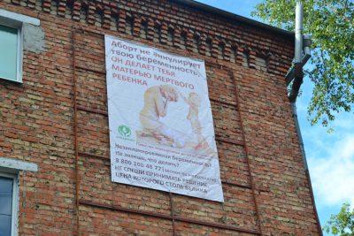 На Западной поляне разместили социальный баннер, направленный против абортов