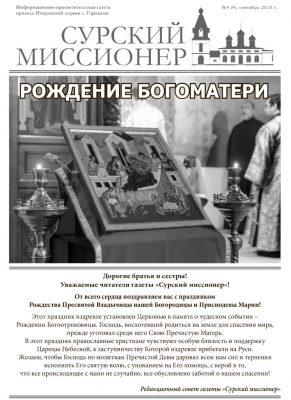Покровской церковью города Городище выпущен сентябрьский номер газеты «Сурский миссионер»