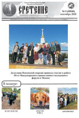 Вышел в свет сентябрьский номер газеты о жизни пензенской православной молодежи «Сретение»