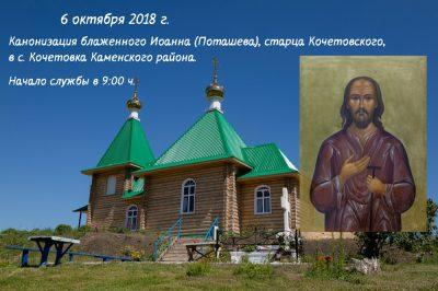 Пензенская епархия приглашает принять участие в торжествах по случаю канонизации блаженного Иоанна Кочетовского (Поташева)