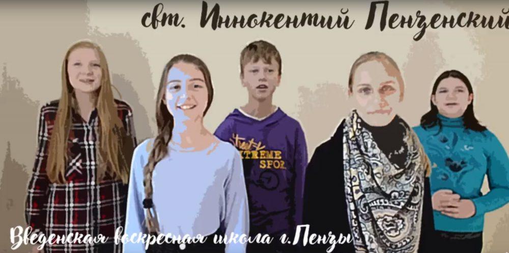 Воспитанники воскресной школы при Введенском храме Пензы поздравляют пензенцев с днем памяти святителя Иннокентия Пензенского
