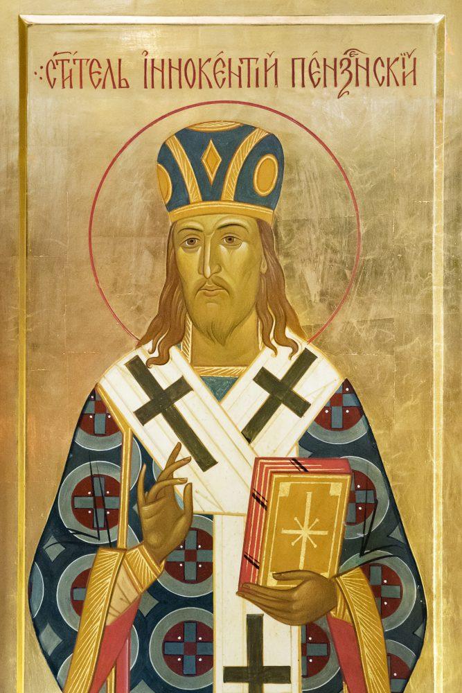 23 октября — день памяти святителя Иннокентия, епископа Пензенского
