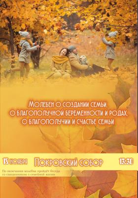 Пензенцы приглашаются на молебен о создании семьи в Покровский архиерейский собор