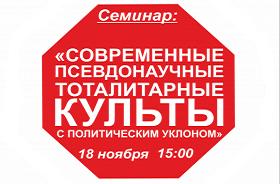 В Пензе пройдет семинар по псевдонаучным тоталитарным культам