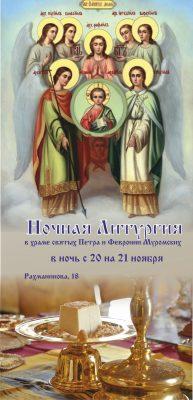 В храме Петра и Февронии Муромских пройдет ночная Литургия