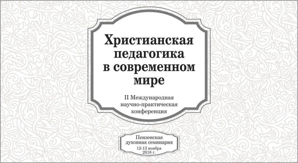 В Пензенской духовной семинарии проходит международная конференция