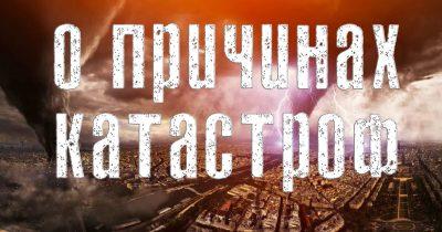 Новые выпуски программы «Свет Православия» расскажут о причинах глобальных катастроф