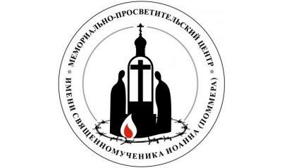 Итоги конкурса «Церковь в истории Пензенского края. Уроки столетия»