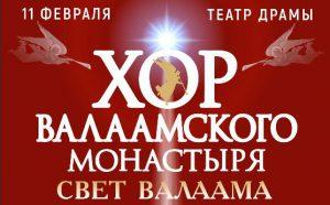 Хор Валаамского монастыря выступит в Пензе с концертной программой «Свет Валаама»