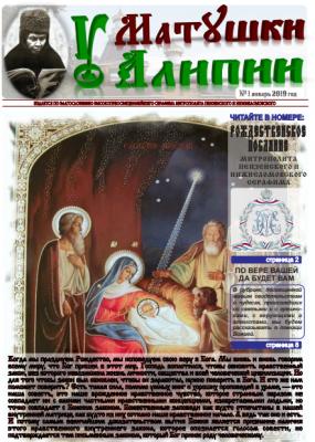 Вышел Рождественский номер информационно-просветительской газеты «У матушки Алипии»