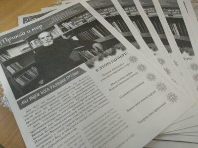 Вышел в свет новый номер газеты храма Петра и Февронии «Приход и мир»