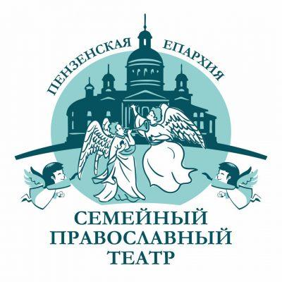 В Пензенской епархии открывается Семейный православный театр