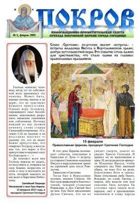 Вышел в свет первый в 2019 году номер газеты «Покров» при Покровской церкви города Городище