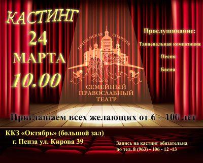 Объявляется прослушивание в Семейный православный театр