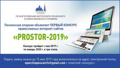 Пензенская епархия объявляет первый конкурс православных интернет-сайтов «PROSTOR-2019»
