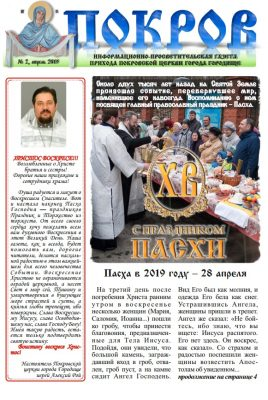 В преддверии Светлого Христова Воскресения из печати вышел новый номер газеты прихода Покровской церкви г. Городище