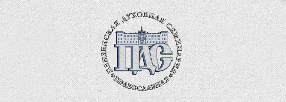 Пензенская духовная семинария успешно прошла аккредитационную экспертизу