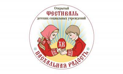 Состоялась пресс-конференция, посвященная IX Фестивалю детских социальных учреждений «Пасхальная радость»