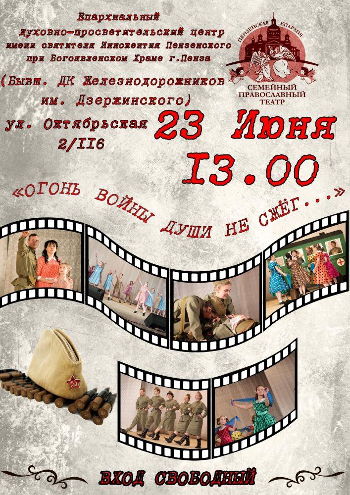 В Пензе пройдет повторный показ спектакля Семейного Православного театра «Огонь войны души не сжёг»
