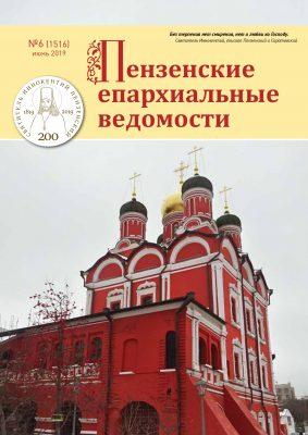 Вышел в свет новый номер журнала «Пензенские епархиальные ведомости»