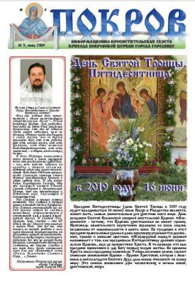 В праздник Святой Троицы вышел очередной номер газеты прихода Покровской церкви г. Городище