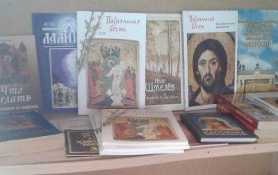 Православная молодежь провела акцию ко Дню славянской письменности и культуры