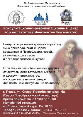 Консультационно-реабилитационный центр при Спасо-Преображенском монастыре продолжает свою деятельность