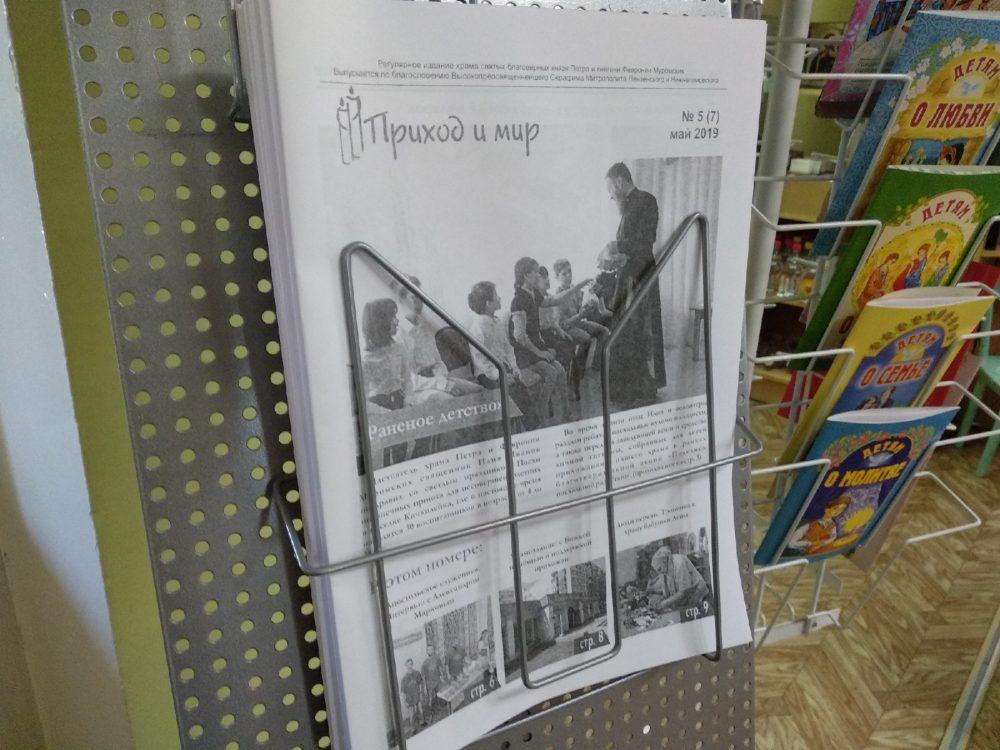 Вышел в свет новый номер приходской газеты храма Петра и Февронии Муромских